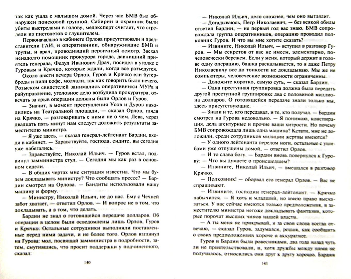 Иллюстрация 1 из 8 для Бросок кобры - Николай Леонов   Лабиринт - книги. Источник: Лабиринт