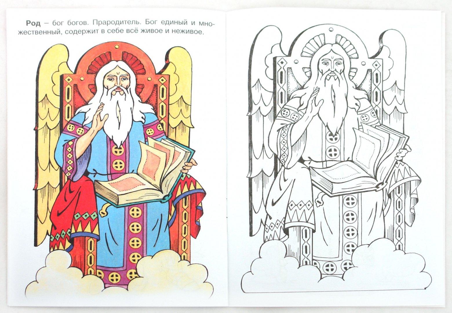 мифы древних славян картинки срисовать