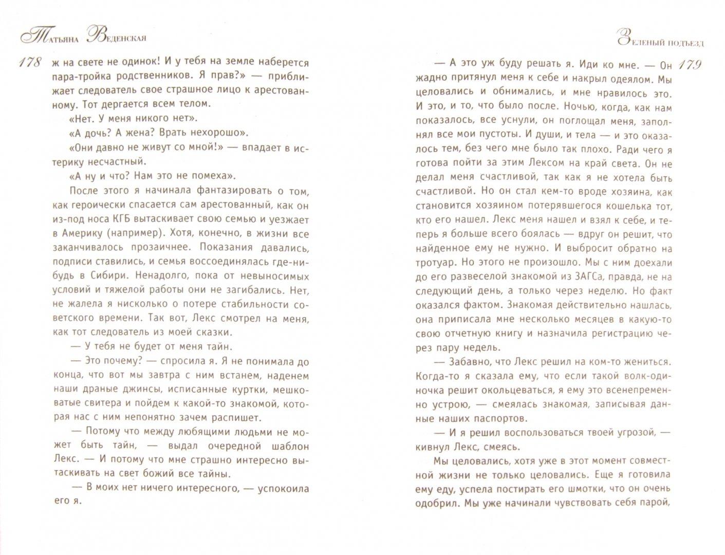 Иллюстрация 1 из 4 для Зеленый подъезд - Татьяна Веденская | Лабиринт - книги. Источник: Лабиринт