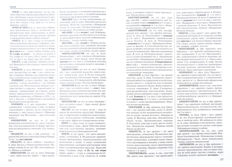 Иллюстрация 1 из 31 для Современный словарь иностранных слов - Леонид Крысин | Лабиринт - книги. Источник: Лабиринт