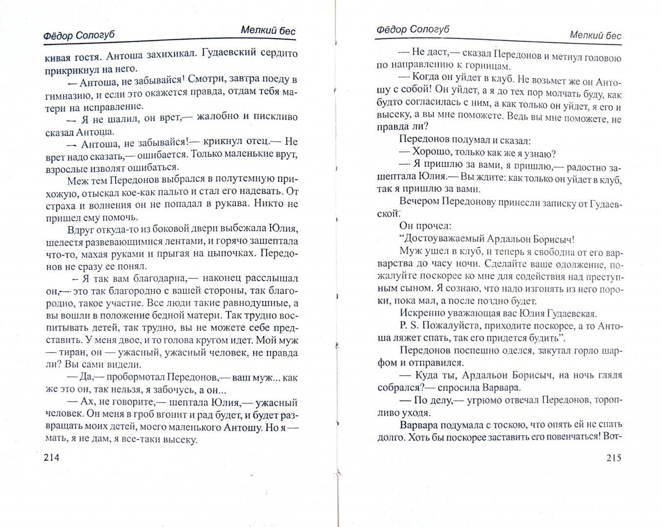 Иллюстрация 1 из 36 для Мелкий бес. Два готика - Федор Сологуб | Лабиринт - книги. Источник: Лабиринт