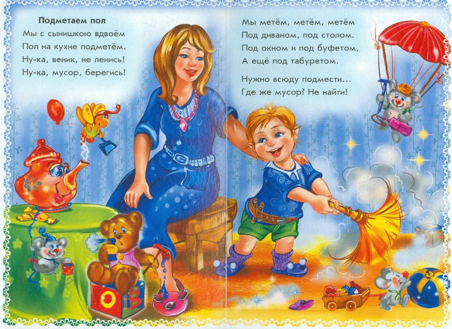 Иллюстрация 1 из 21 для Мамочкин помощник - Ирина Солнышко | Лабиринт - книги. Источник: Лабиринт