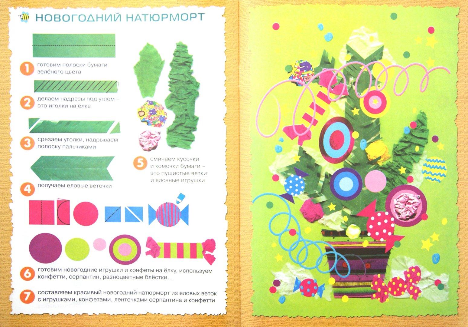 Иллюстрация 1 из 13 для Домашний натюрморт. Коллаж из цветной и фактурной бумаги - Ирина Лыкова | Лабиринт - книги. Источник: Лабиринт