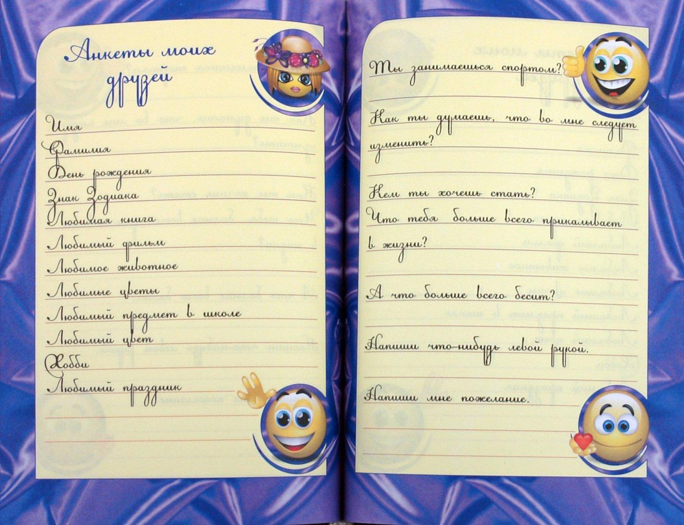 Дневник друзей картинки