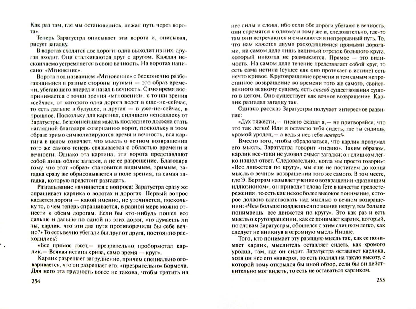 Иллюстрация 1 из 28 для Ницше. Том 1 - Мартин Хайдеггер   Лабиринт - книги. Источник: Лабиринт