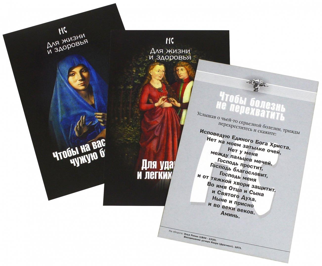Спас открытки, магические открытки здоровье