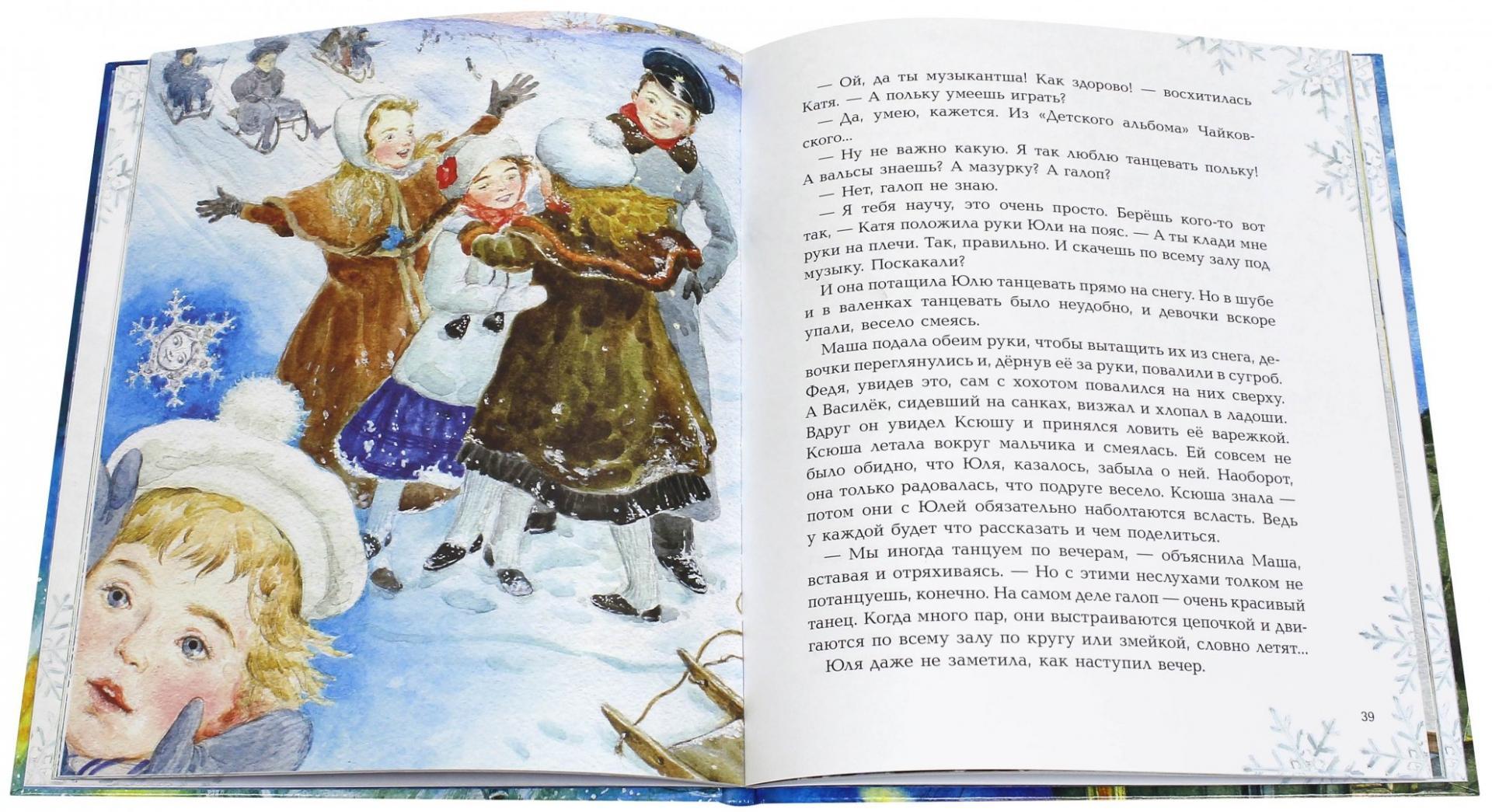 Иллюстрация 1 из 45 для Путешествие самой маленькой снежинки - Елена Первушина | Лабиринт - книги. Источник: Лабиринт