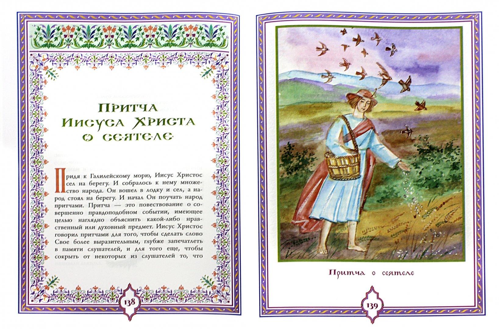 Иллюстрация 1 из 16 для Святое Евангелие. Священная история в простых рассказах для семейного чтения   Лабиринт - книги. Источник: Лабиринт