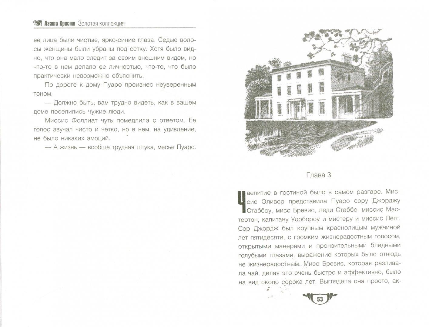 Иллюстрация 1 из 5 для Эркюль Пуаро и путаница в Гриншоре. Эркюль Пуаро и Убийства под монограммой. Комплект - Кристи, Ханна   Лабиринт - книги. Источник: Лабиринт
