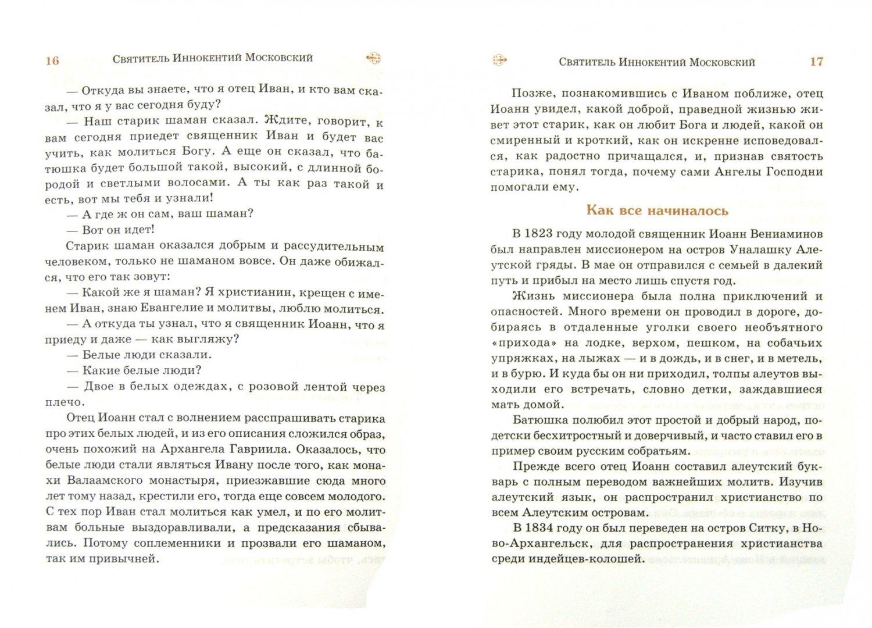 Иллюстрация 1 из 13 для Вы - свет миру. О великих русских миссионерах - Н. Скоробогатько | Лабиринт - книги. Источник: Лабиринт