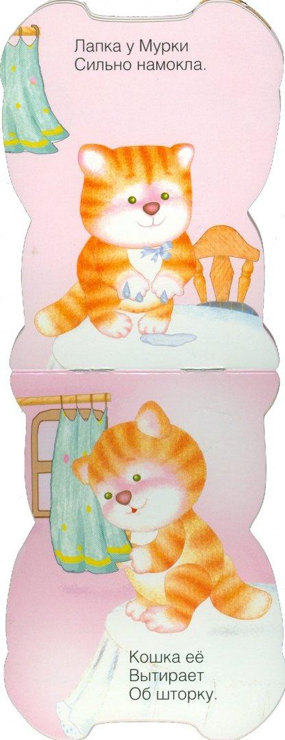 Иллюстрация 1 из 15 для Кошка Мурка. Книжка-малышка с вырубкой - Бурмистрова, Мороз | Лабиринт - книги. Источник: Лабиринт