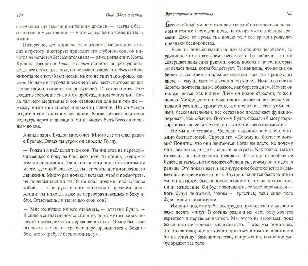 Иллюстрация 1 из 17 для И здесь и сейчас. О жизни, смерти и прошлых воплощениях - Ошо Багван Шри Раджниш | Лабиринт - книги. Источник: Лабиринт