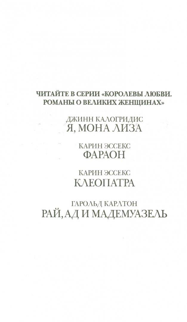 Иллюстрация 1 из 11 для Рай, ад и мадемуазель - Гарольд Карлтон   Лабиринт - книги. Источник: Лабиринт