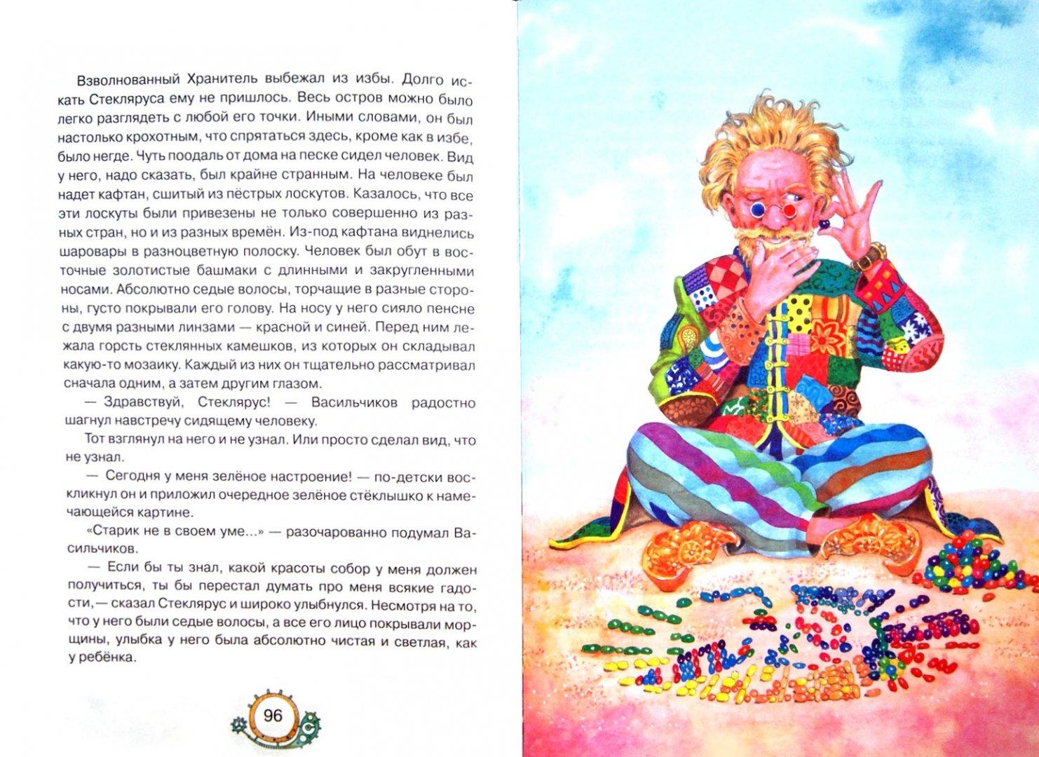 Иллюстрация 1 из 23 для Чудесариум Акима Васильчикова - Анастасия Белая | Лабиринт - книги. Источник: Лабиринт