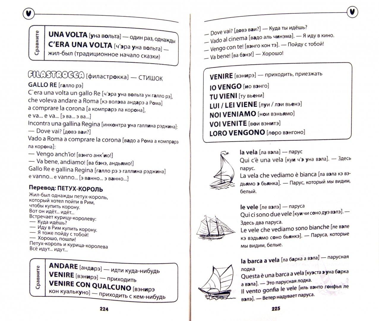 Иллюстрация 1 из 10 для Начни учить итальянский! - Людмила Кучера-Бози   Лабиринт - книги. Источник: Лабиринт