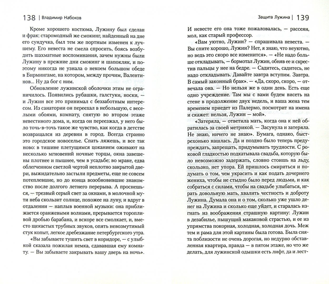 Иллюстрация 1 из 33 для Защита Лужина - Владимир Набоков | Лабиринт - книги. Источник: Лабиринт