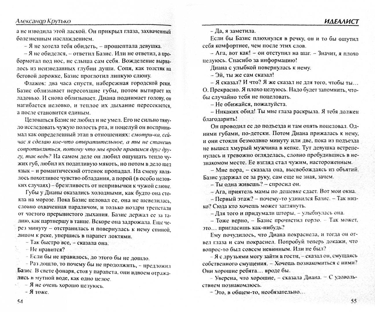 Иллюстрация 1 из 18 для Идеалист - Александр Крутько | Лабиринт - книги. Источник: Лабиринт