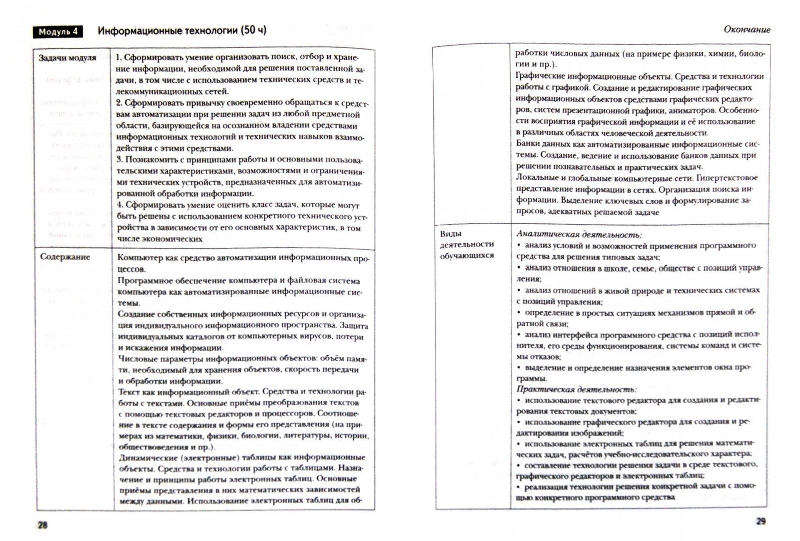 Иллюстрация 1 из 2 для Примерные программы среднего (полного) общего образования: информатика. 10-11 классы. ФГОС - Бешенков, Ракитина, Миндзаева   Лабиринт - книги. Источник: Лабиринт
