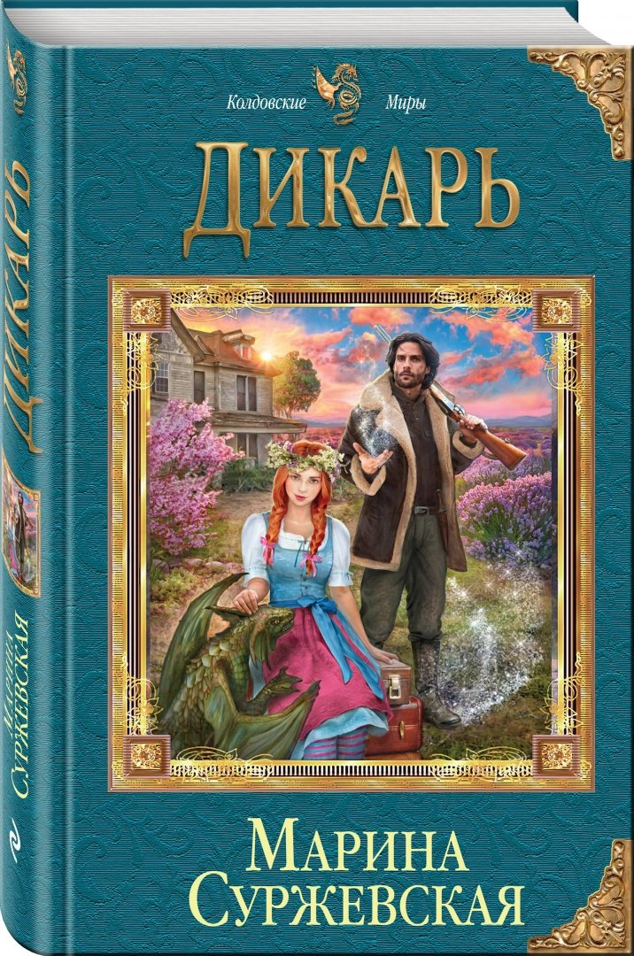 Иллюстрация 1 из 18 для Дикарь - Марина Суржевская | Лабиринт - книги. Источник: Лабиринт