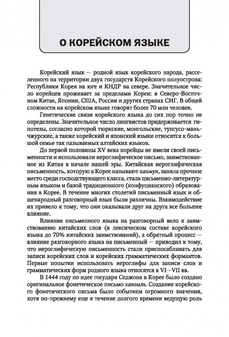 Иллюстрация 5 из 21 для Полный курс корейского языка (+CD) - Чун, Касаткина, Пентюхова | Лабиринт - книги. Источник: Лабиринт