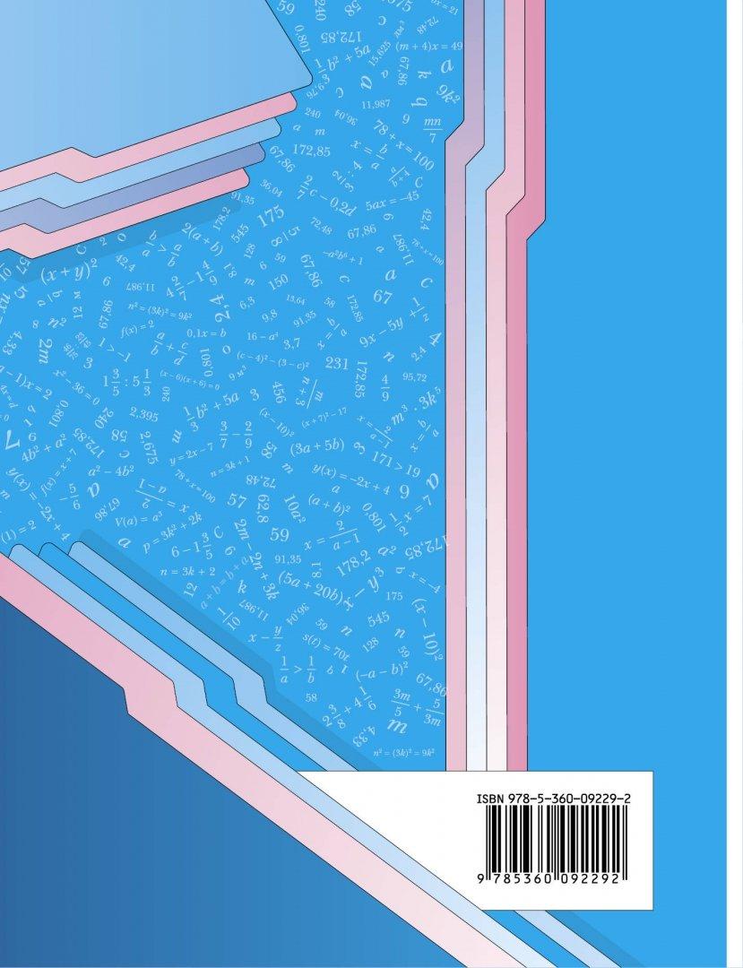 Иллюстрация 1 из 2 для Алгебра. 7 класс. Методическое пособие - Буцко, Мерзляк, Полонский, Якир | Лабиринт - книги. Источник: Лабиринт