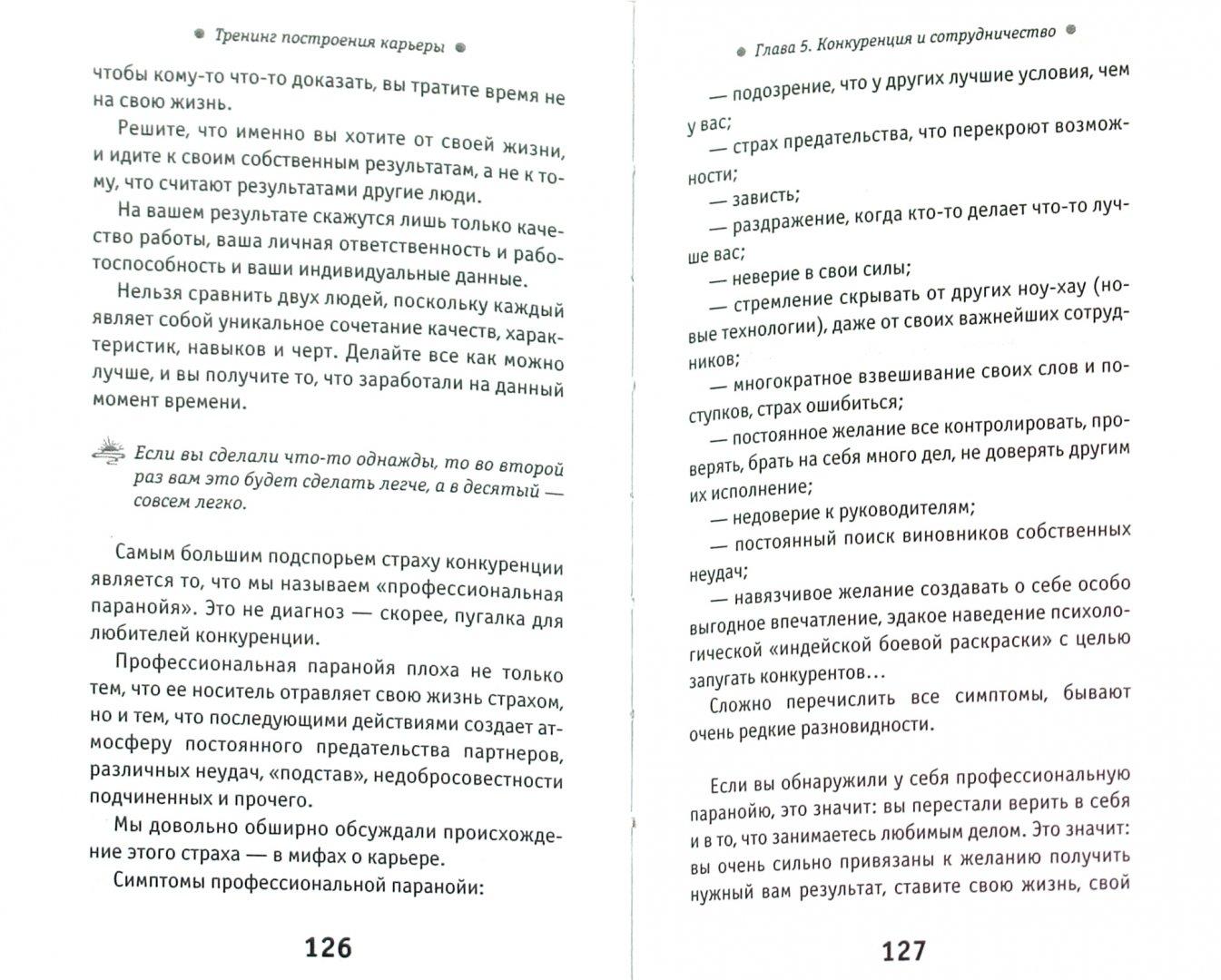 Иллюстрация 1 из 5 для Тренинг построения карьеры - Рубштейн, Жидков | Лабиринт - книги. Источник: Лабиринт