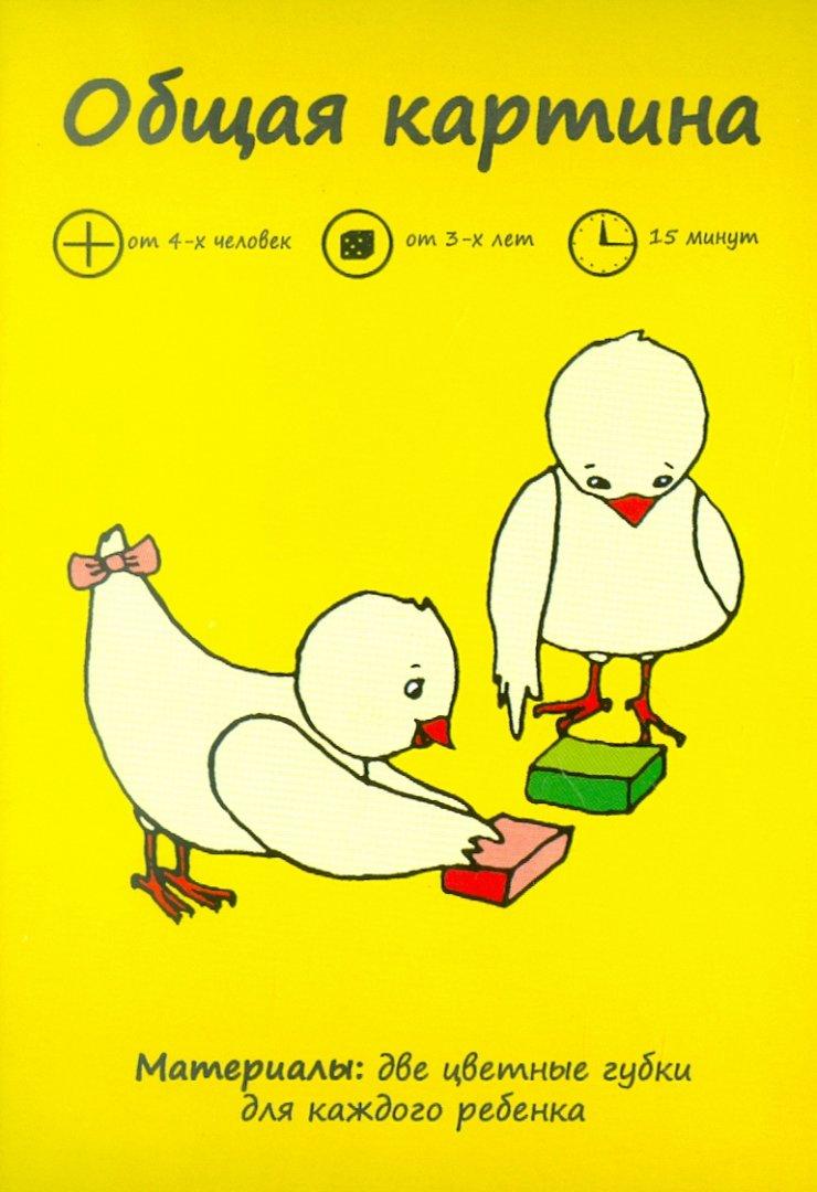 Иллюстрация 1 из 10 для Ловкие ручки! Игры для маленьких детей от 3 до 99 лет. Комплект карточек - Мухаматулина, Носонова | Лабиринт - книги. Источник: Лабиринт