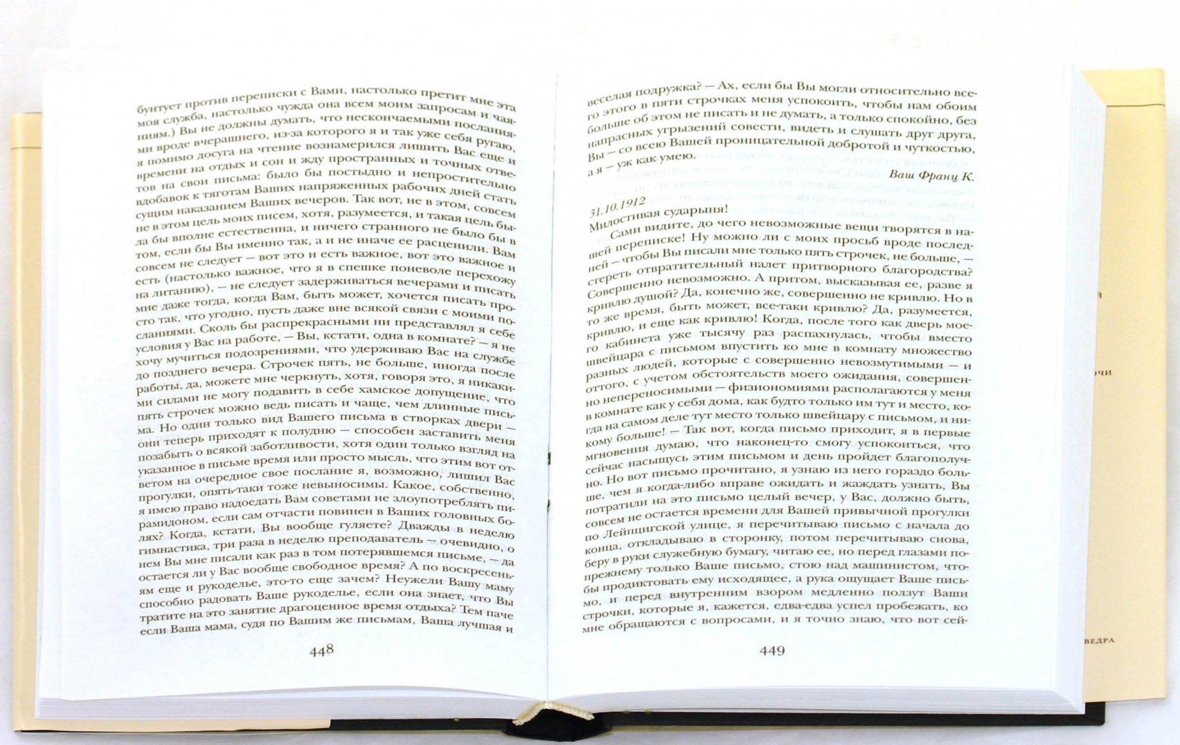 Иллюстрация 1 из 10 для Дневники. Письма к Фелиции - Франц Кафка | Лабиринт - книги. Источник: Лабиринт
