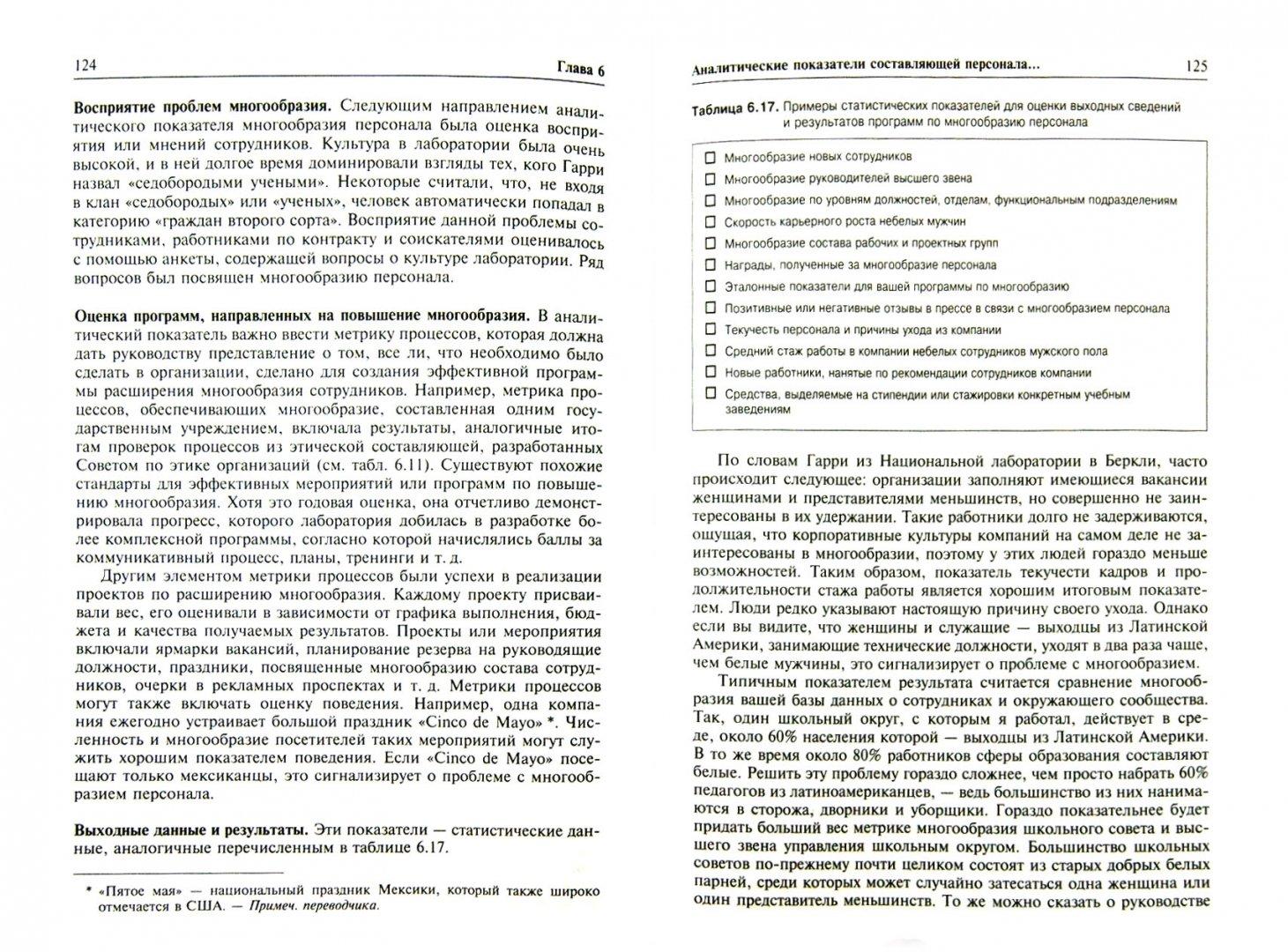 Иллюстрация 1 из 10 для За рамками сбалансированной системы показателей. - Марк Браун | Лабиринт - книги. Источник: Лабиринт