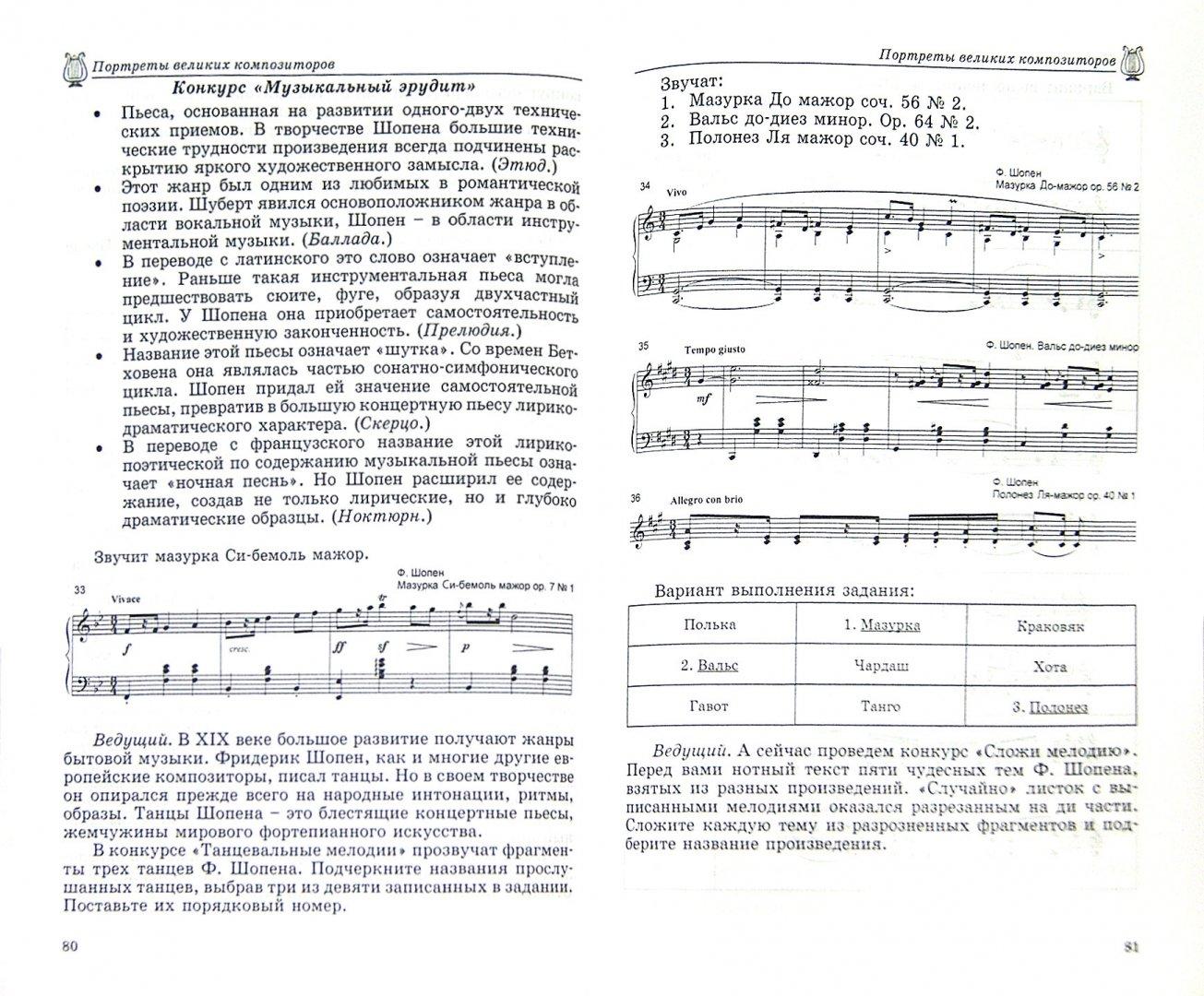 Иллюстрация 1 из 8 для Музыкально-интеллектуальные викторины для детей 11-14 лет. Пособие для детских музыкальных школ - Елена Ковалева | Лабиринт - книги. Источник: Лабиринт