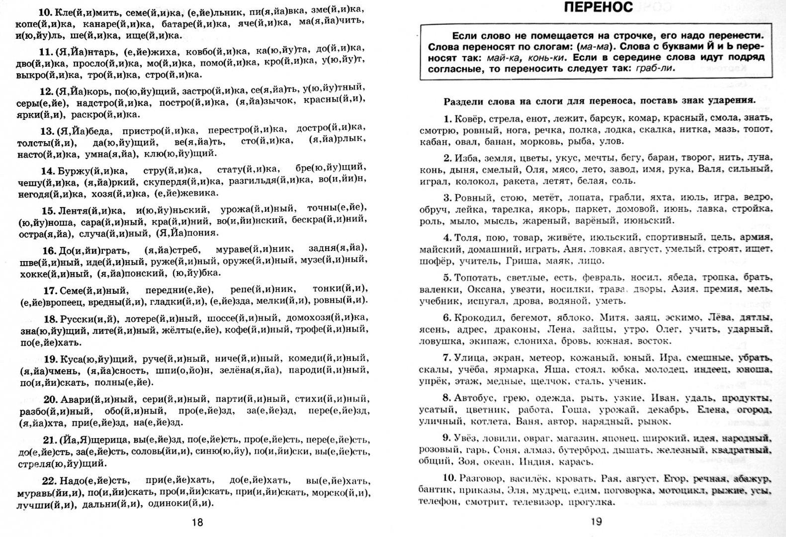 Иллюстрация 1 из 24 для Русский язык. 30 000 учебных примеров и заданий на все правила и орфограммы. 1 класс - Узорова, Нефедова | Лабиринт - книги. Источник: Лабиринт
