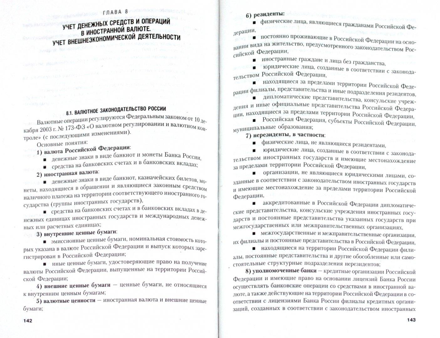 Иллюстрация 1 из 5 для Бухгалтерский финансовый учет. Учебник - Рогуленко, Пономарева, Слиняков, Бодяко   Лабиринт - книги. Источник: Лабиринт