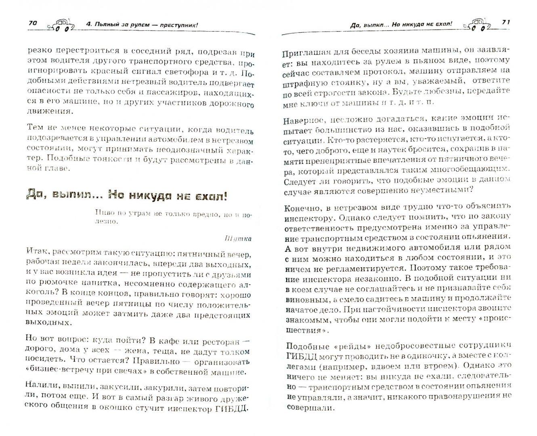 Иллюстрация 1 из 14 для Если вас остановил инспектор. Ваши права - 2009 - Шельмин, Гладкий   Лабиринт - книги. Источник: Лабиринт