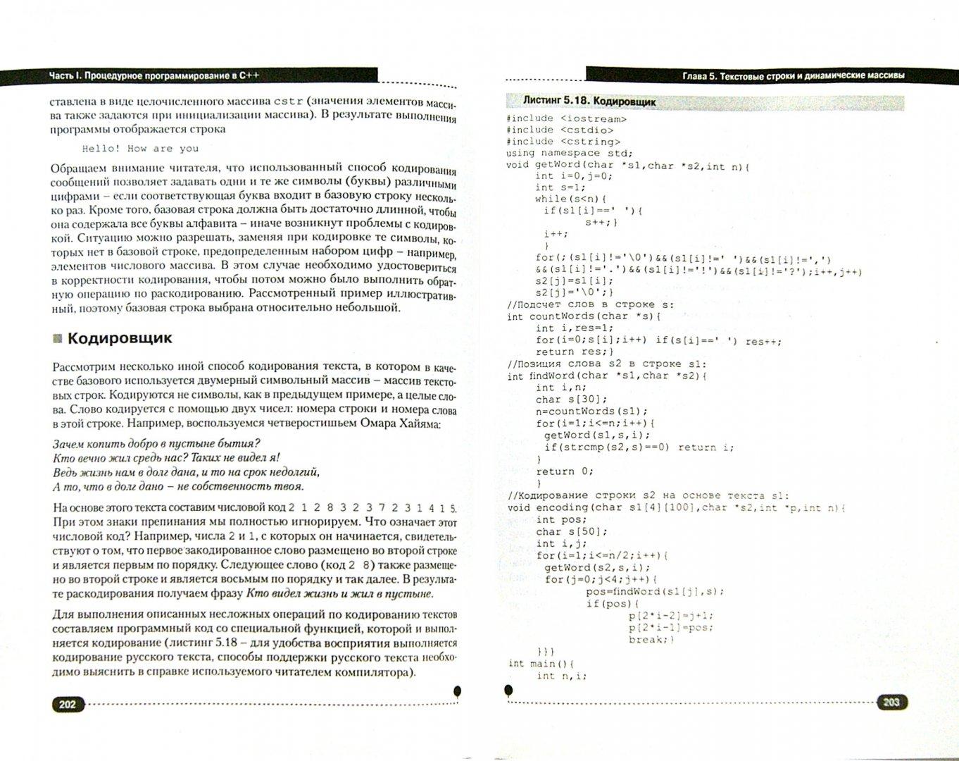 Иллюстрация 1 из 9 для Самоучитель C++ с примерами и задачами - А. Васильев   Лабиринт - книги. Источник: Лабиринт