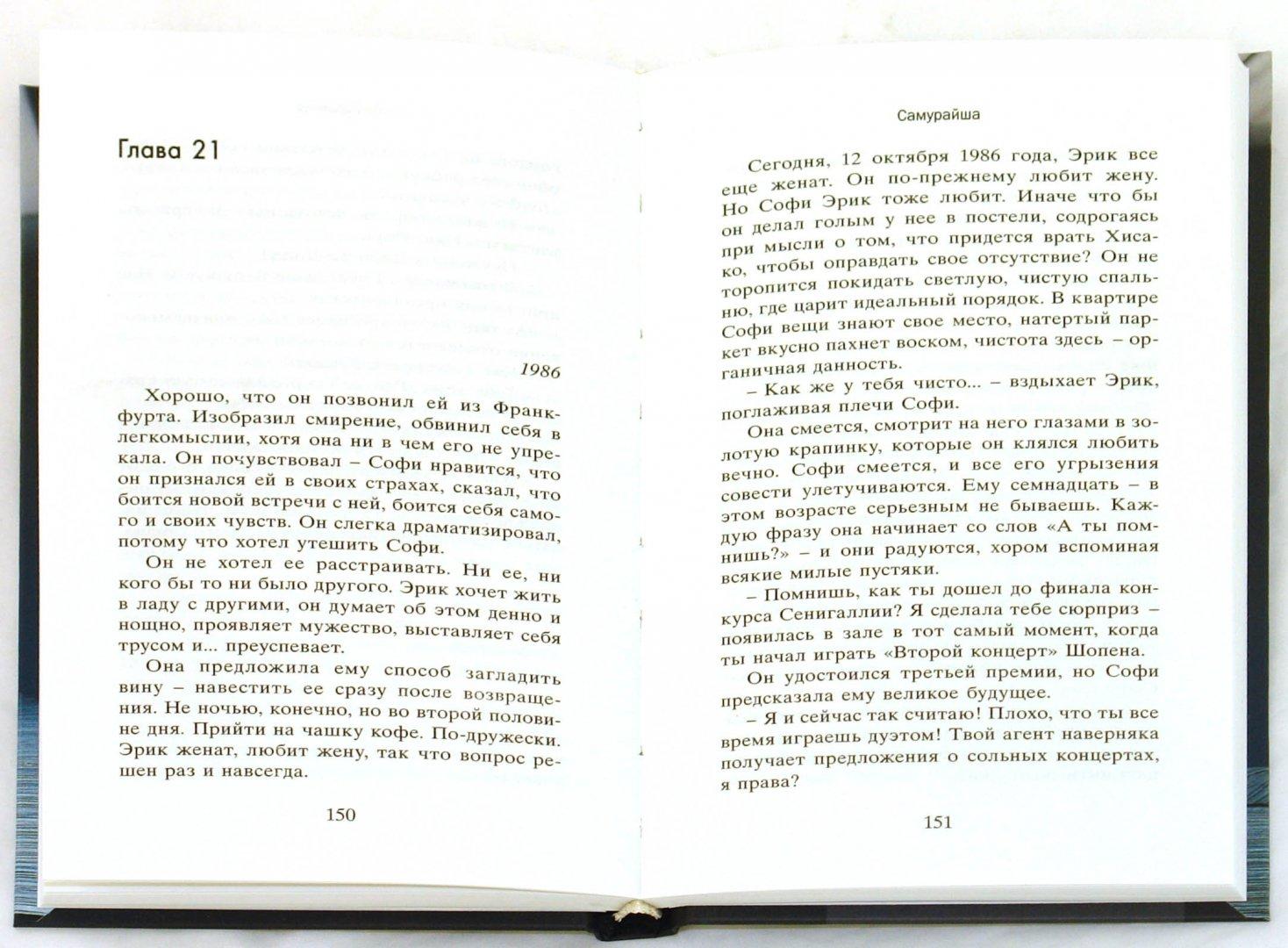 Иллюстрация 1 из 2 для Самурайша - Ариэль Бюто   Лабиринт - книги. Источник: Лабиринт