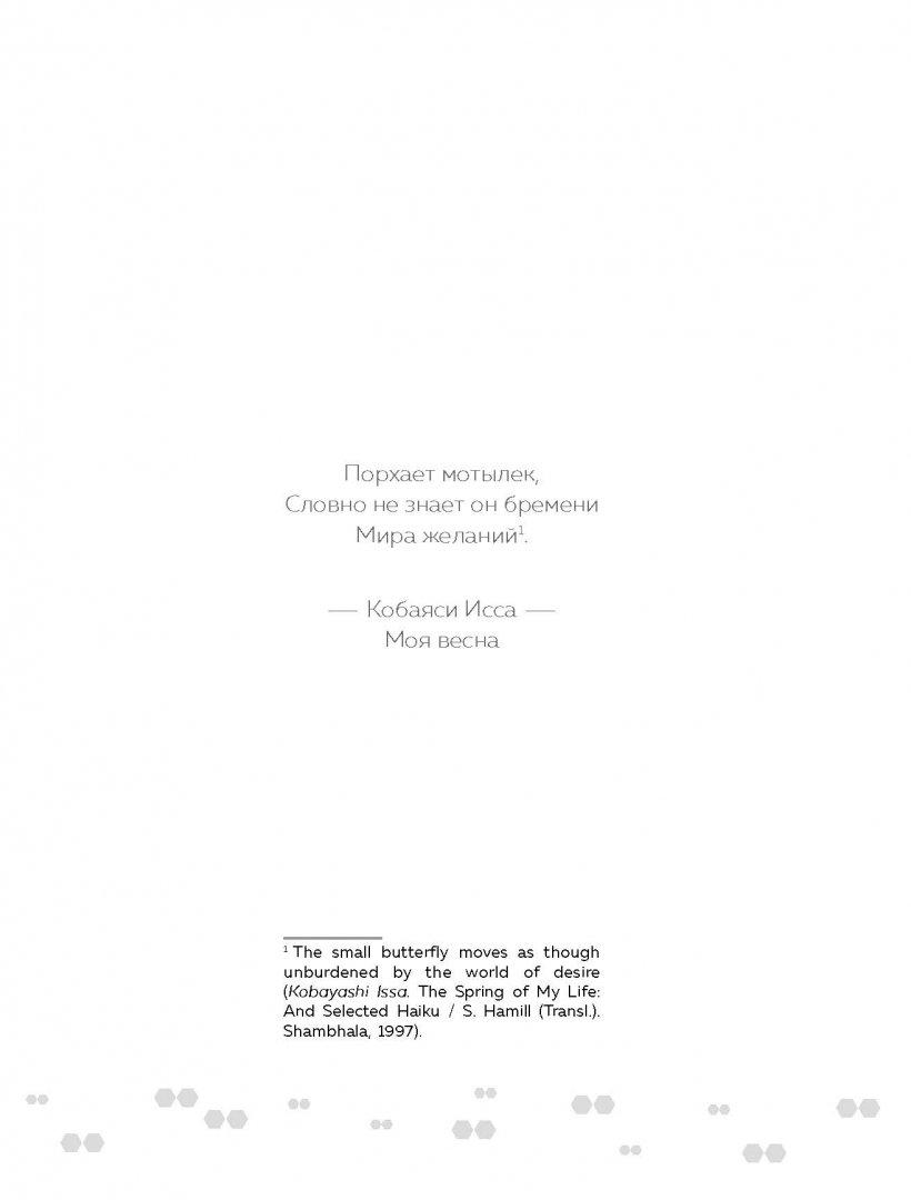 Иллюстрация 3 из 18 для Радость малого. Как избавиться от хлама, привести себя в порядок и начать жить - Фрэнсин Джей | Лабиринт - книги. Источник: Лабиринт
