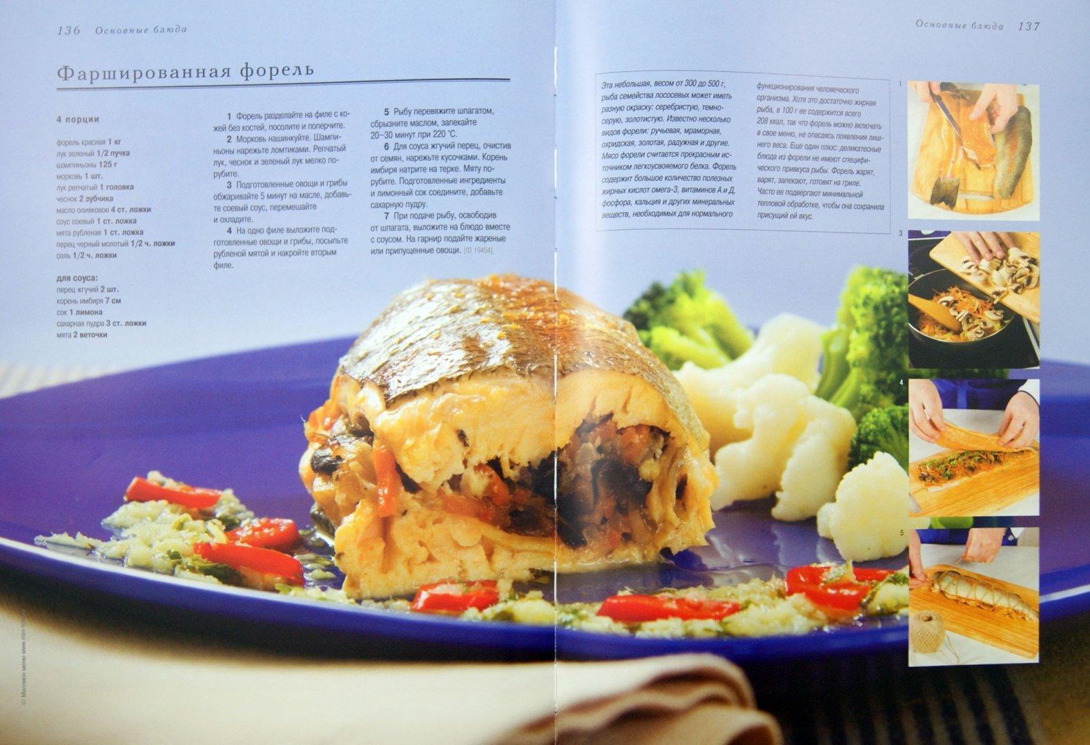 Иллюстрация 1 из 4 для Средиземноморская кухня - Наталья Полетаева   Лабиринт - книги. Источник: Лабиринт