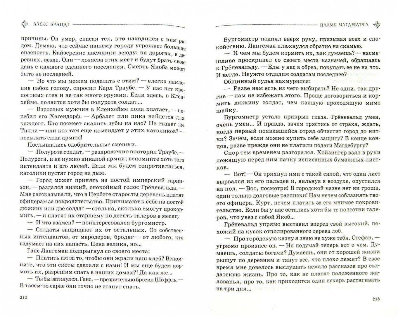 Иллюстрация 1 из 8 для Пламя Магдебурга - Алекс Брандт   Лабиринт - книги. Источник: Лабиринт