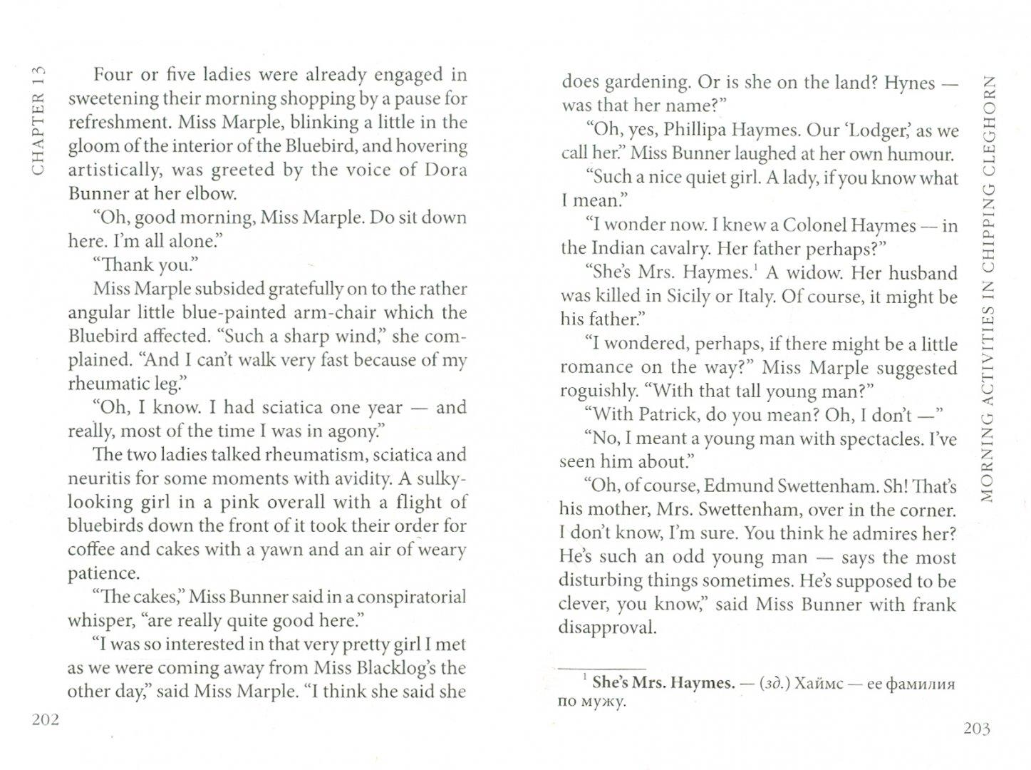 Иллюстрация 1 из 20 для A Murder Is Announced - Agatha Christie | Лабиринт - книги. Источник: Лабиринт
