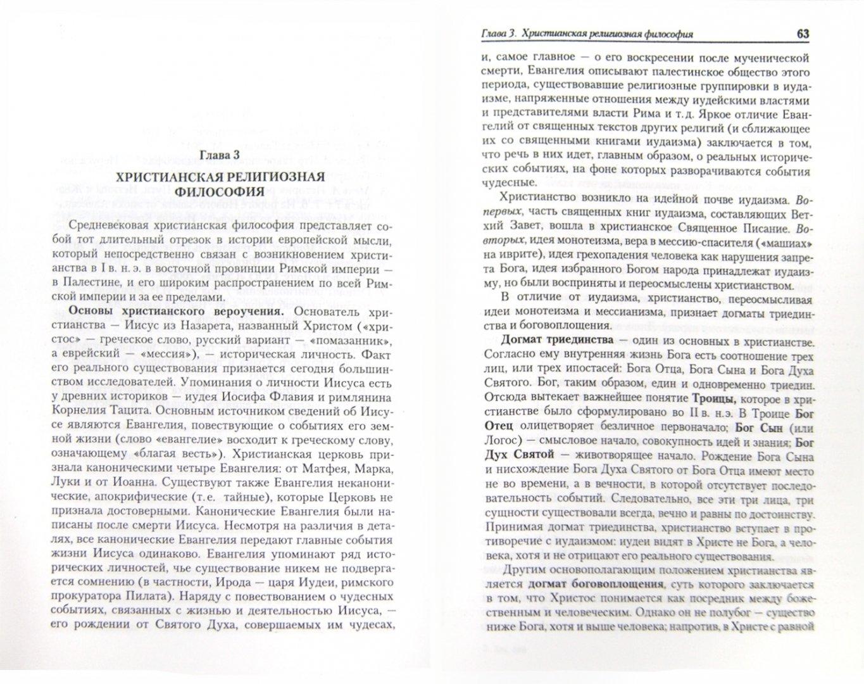 Иллюстрация 1 из 18 для История религиозной философии. Учебник - Воденко, Самыгин | Лабиринт - книги. Источник: Лабиринт