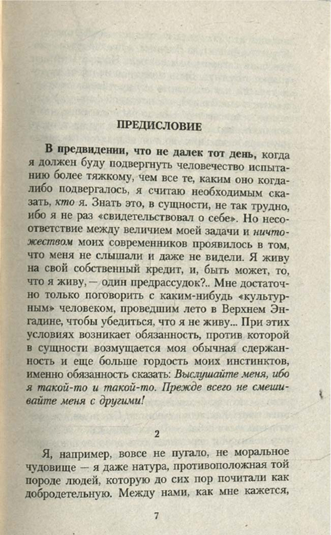 Иллюстрация 1 из 9 для Ecce Homo. Антихрист - Фридрих Ницше   Лабиринт - книги. Источник: Лабиринт