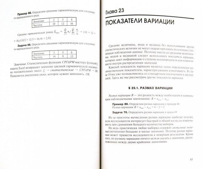 Готовые задачи по статистике с решением бесплатно решение задач по теме газовые законы физики