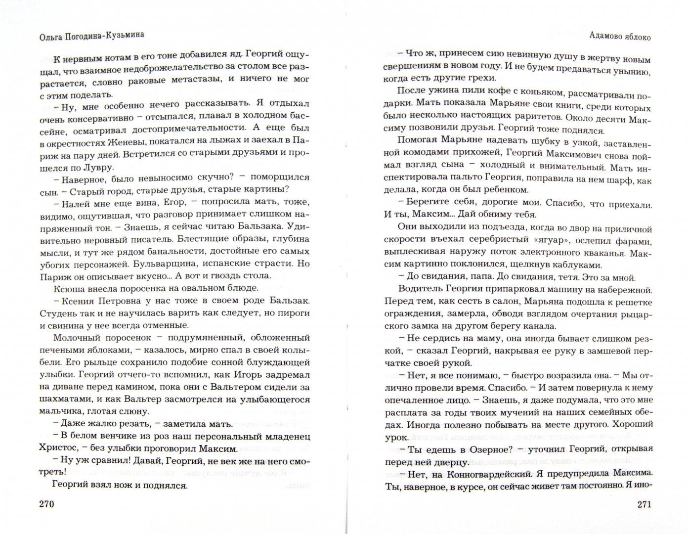 Иллюстрация 1 из 5 для Адамово яблоко - Ольга Погодина-Кузмина | Лабиринт - книги. Источник: Лабиринт