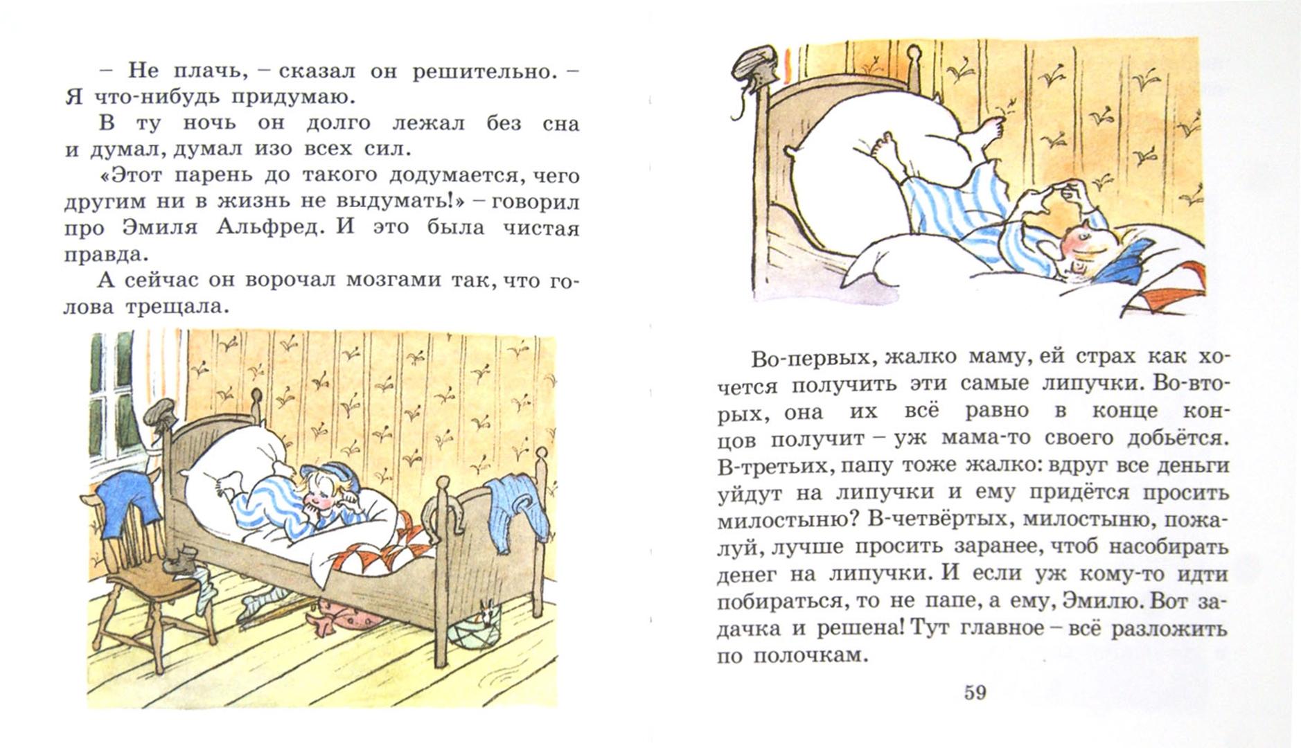 Иллюстрация 1 из 15 для Эмиль и малышка Ида - Астрид Линдгрен   Лабиринт - книги. Источник: Лабиринт