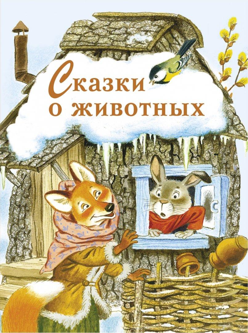 Иллюстрация 1 из 22 для Сказки о животных   Лабиринт - книги. Источник: Лабиринт