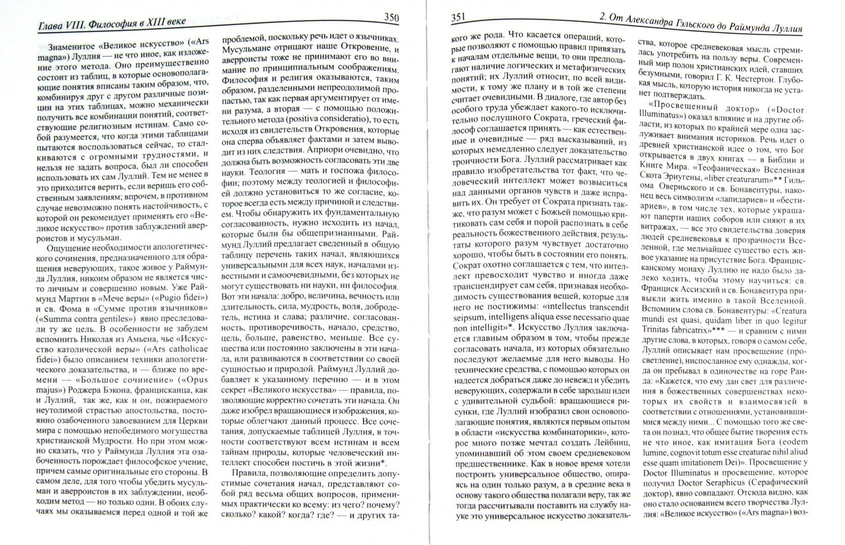 Иллюстрация 1 из 13 для Философия в средние века - Этьен Жильсон | Лабиринт - книги. Источник: Лабиринт