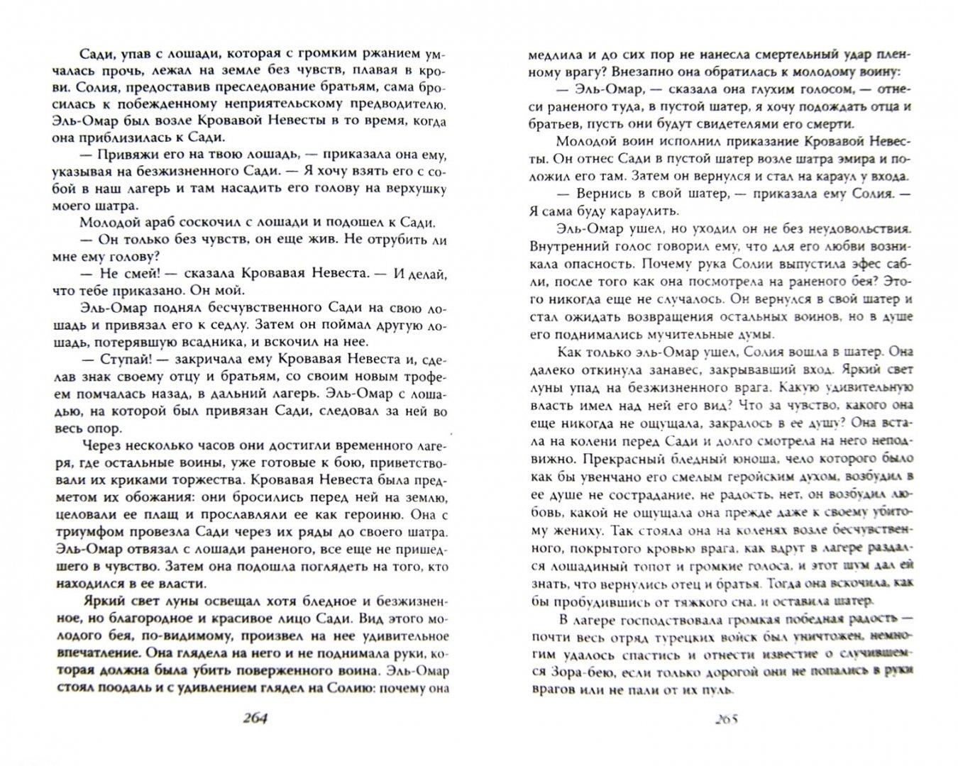 Иллюстрация 1 из 2 для Новая царица гарема - Георг Борн | Лабиринт - книги. Источник: Лабиринт