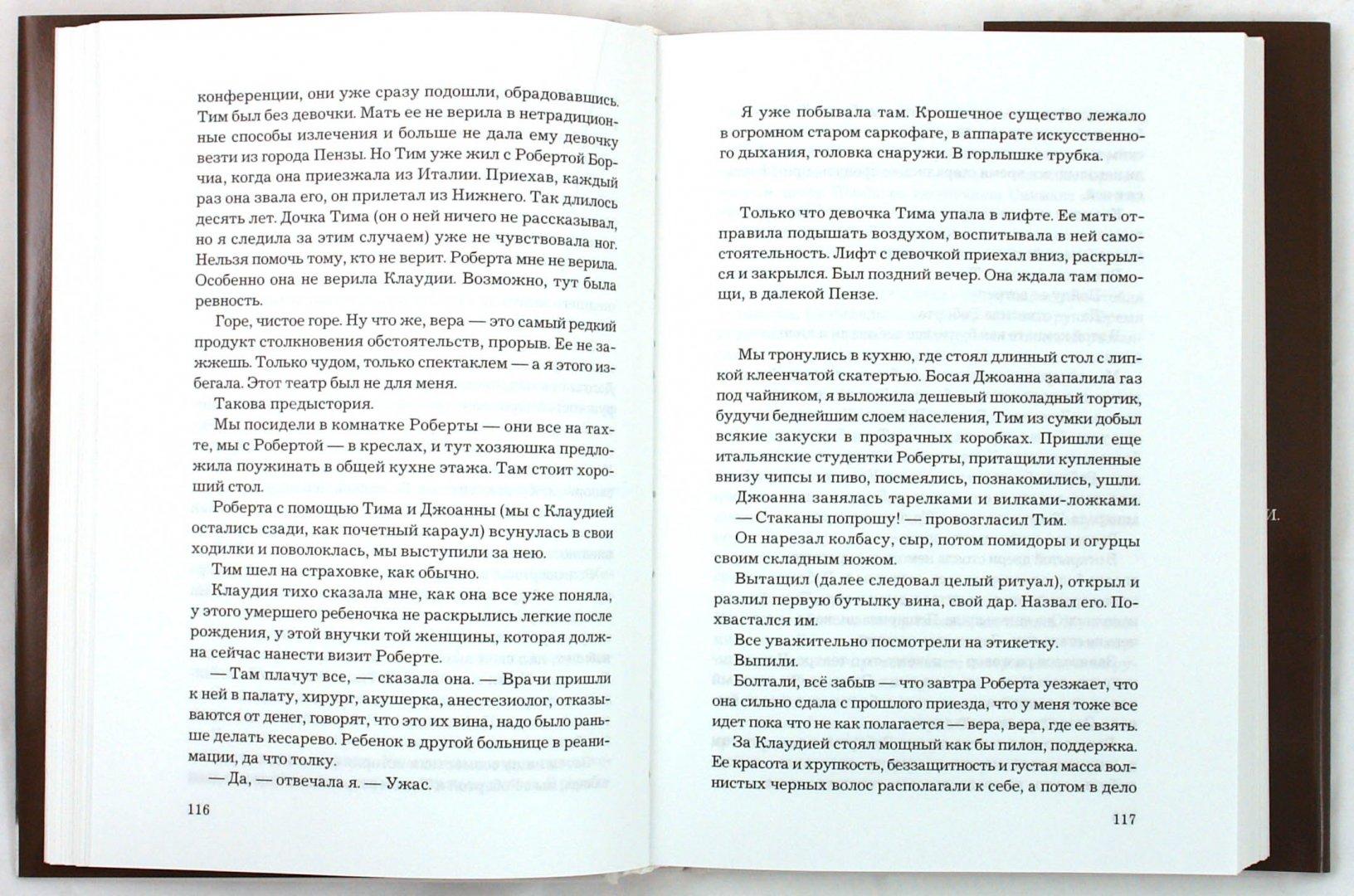 Иллюстрация 1 из 11 для Два царства - Людмила Петрушевская   Лабиринт - книги. Источник: Лабиринт