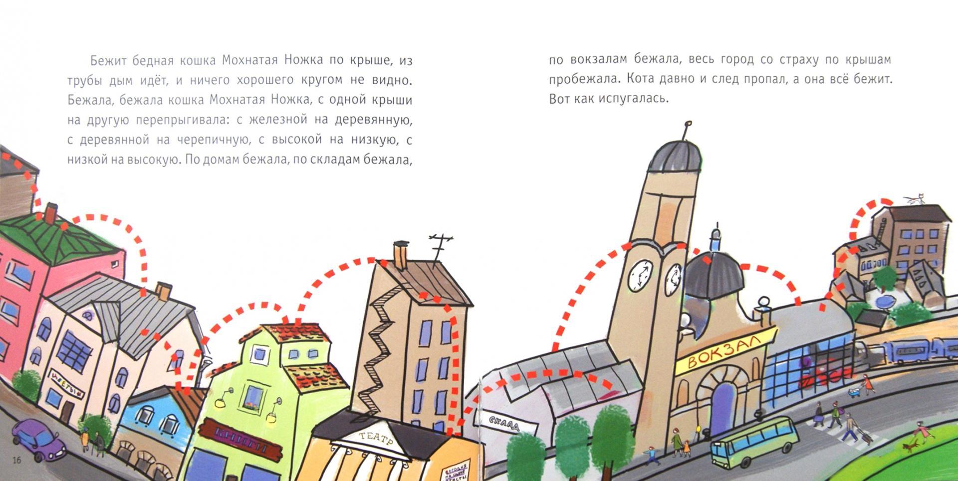 Иллюстрация 1 из 49 для Мяу - Александр Введенский | Лабиринт - книги. Источник: Лабиринт