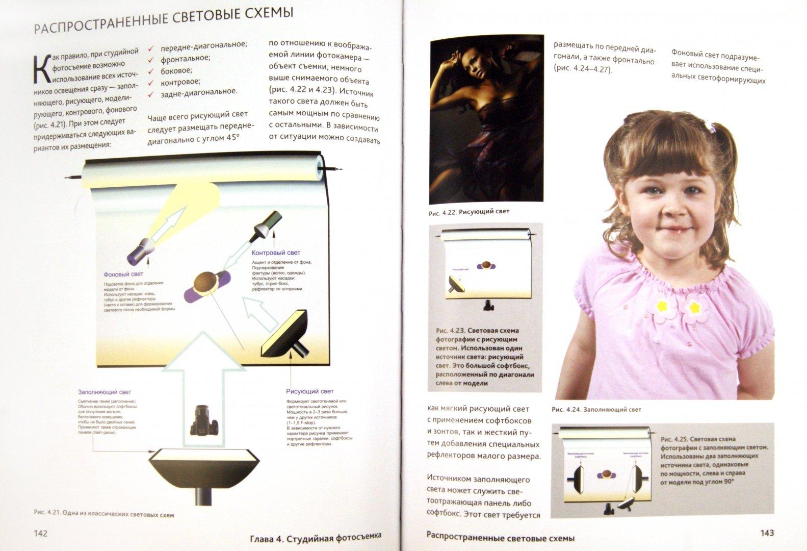 Иллюстрация 1 из 15 для Большая книга цифровой фотографии (+DVD) - Гурский, Мокроусова   Лабиринт - книги. Источник: Лабиринт